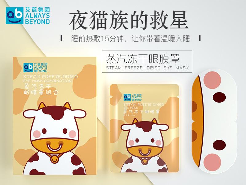 廣東價格實惠的凍干眼膜罩推薦 涂抹式水光針多少錢
