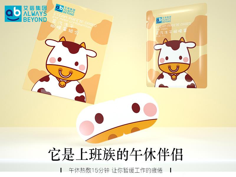 广州实惠的冻干眼膜罩销售-好的冻干眼膜罩