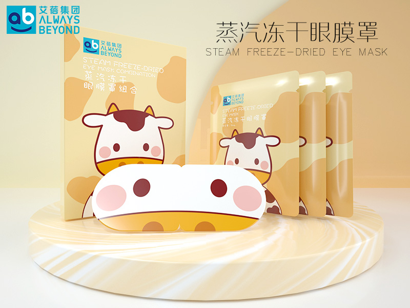 广东价格实惠的冻干眼膜罩推荐-批发冻干眼膜罩