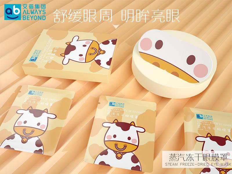 广州有口皆碑的冻干眼膜罩销售_好用的冻干眼膜罩