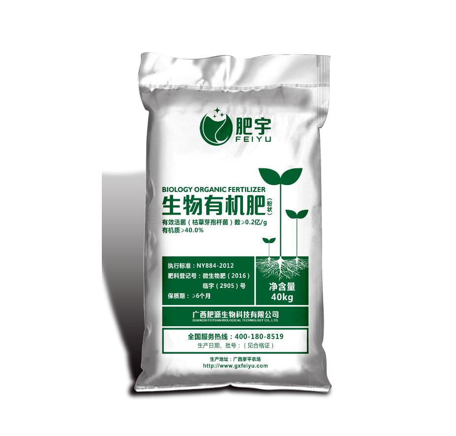玉林香蕉肥厂_广西可信赖的香蕉生物肥生产基地