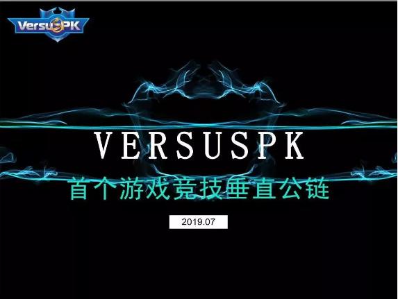 vs,versuspk,电竞链