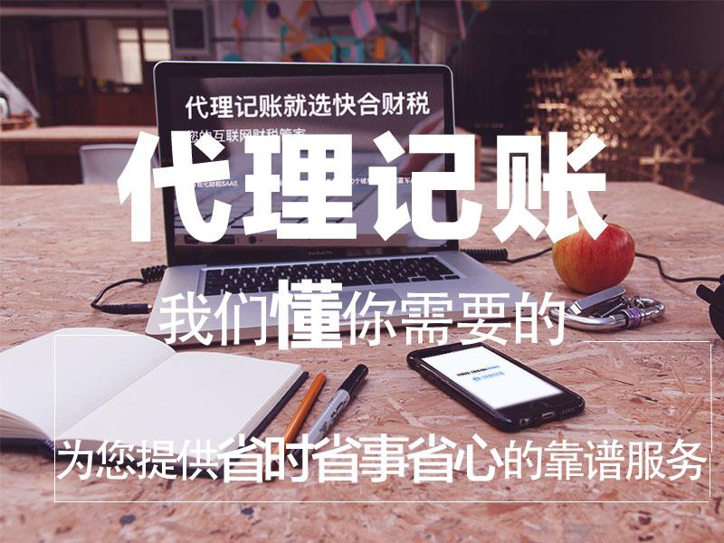 菏泽代理记账公司注册纳税申报