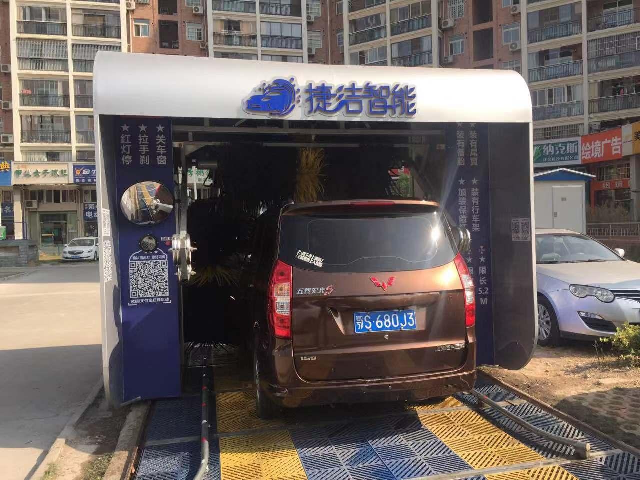 武昌智能洗车机供应商-湖北可靠的捷洁智能无人值守智能洗车设备供应商是哪家