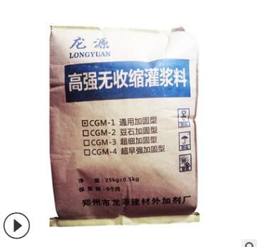 焦作無收縮水泥灌漿料_哪兒有賣質量好的高強無收縮灌漿料