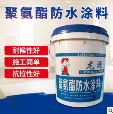 天津防水涂料_质量好的聚氨酯防水涂料上哪买