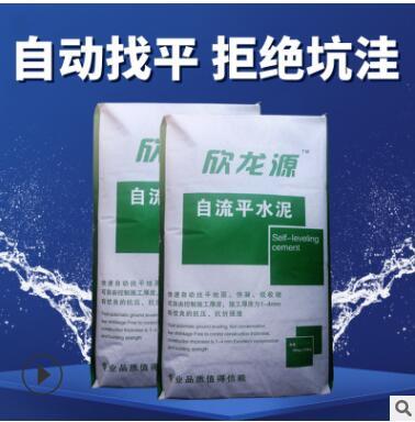 自流平水泥价格-郑州地区有品质的自流平水泥