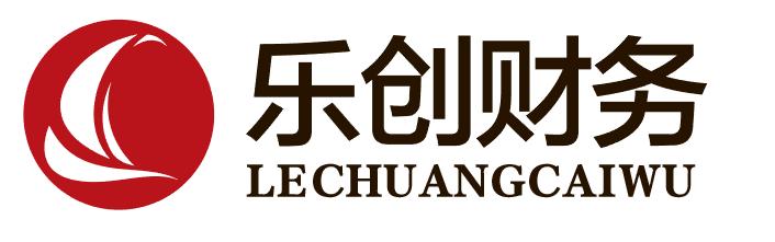 青海乐创财务咨询有限公司