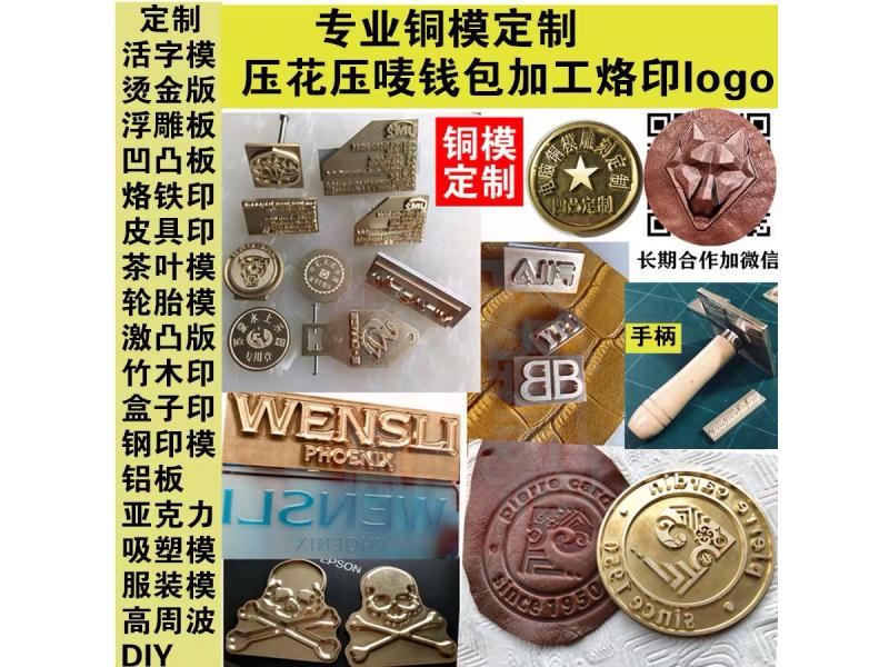 福建技艺精巧的立体雕刻浮雕铜版供应|立体雕刻浮雕铜版厂家批发