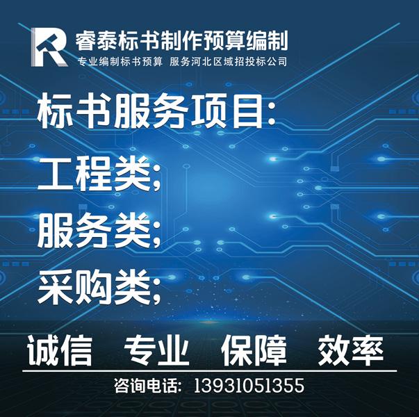 睿泰工程项目管理_专业代写标书公司_成安代写标书哪家好