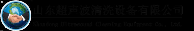 山东通海超声清洗设备有限公司