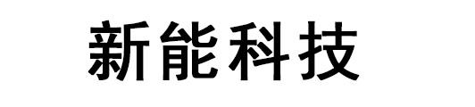 沈阳新能科技有限公司