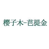 青島櫻子木貿易有限公司