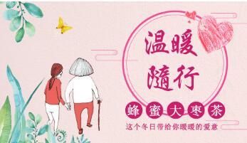 苏州市韩式蜂蜜生姜茶|上海韩式蜂蜜生姜茶供应商推荐