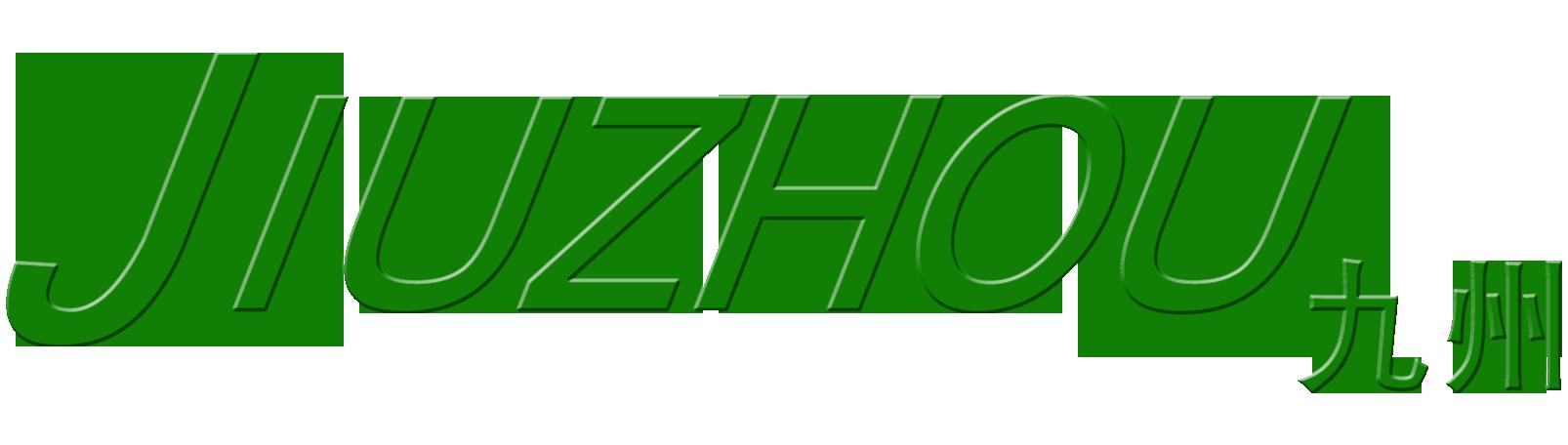 泉州市九州环保设备有限公司