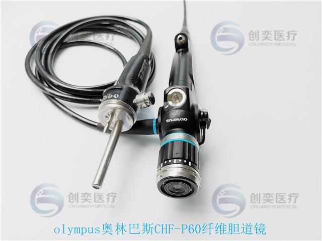 维修olympus纤维胆道镜_奥林巴斯胆道镜CHF-P60