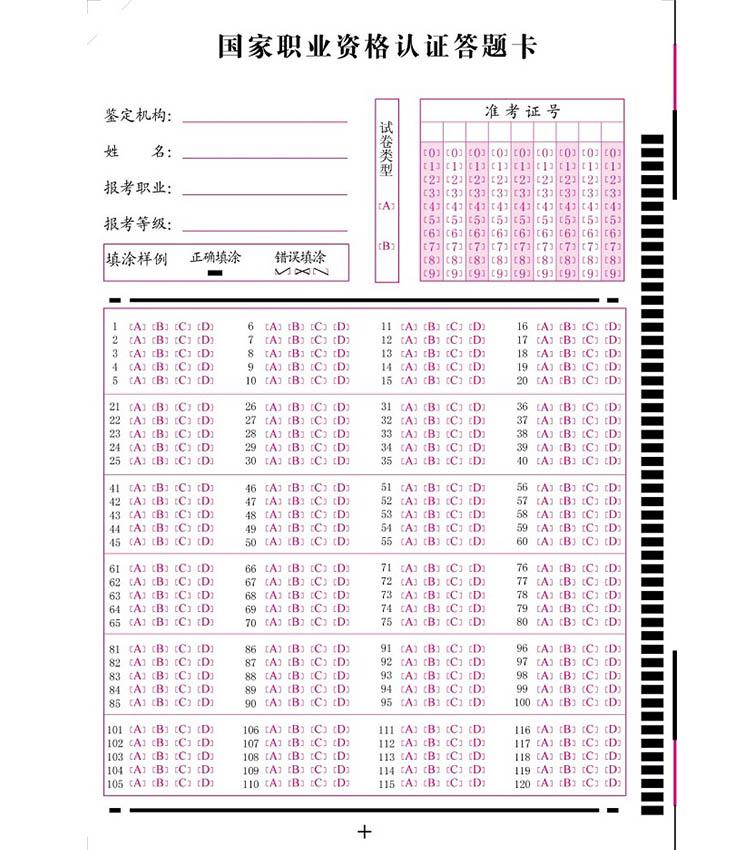 中山市答题卡,答题卡批发,标准答题卡