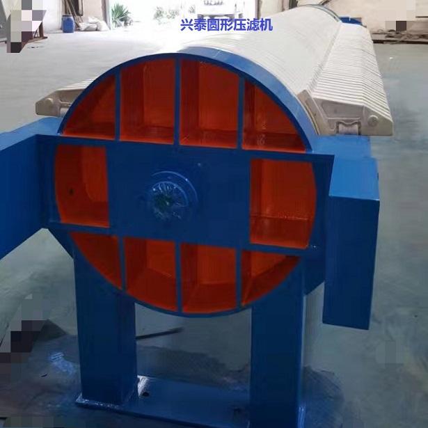 圓形壓濾機  高壓圓形濾泥機  興泰陶泥壓濾機