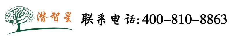 北京潜智星儿童孤独症康复中心
