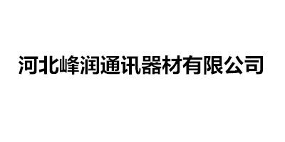 河北峰潤通訊器材有限公司