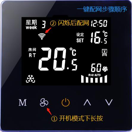 天猫精灵温控器