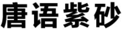 辽宁唐语紫砂科技有限公司