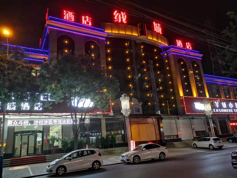 清河县哪个酒店好