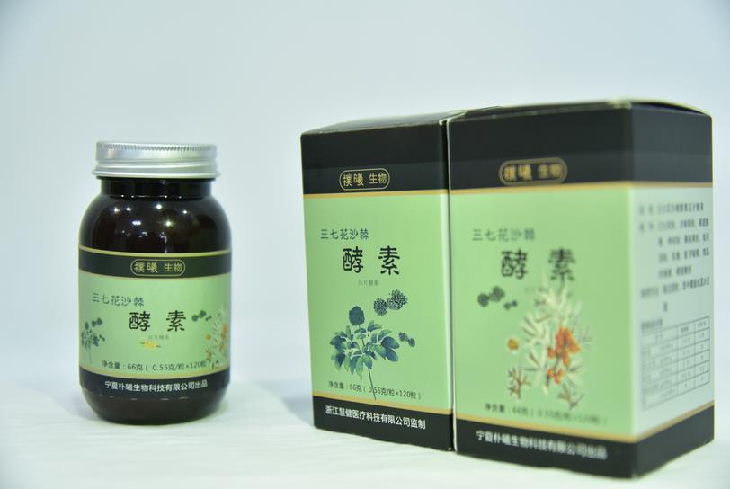 樸曦生物科技-供應寧夏優惠的三七花沙棘酵素片