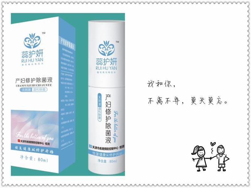 孕妇除菌液-郑州哪里有供应优惠的孕妇除菌液