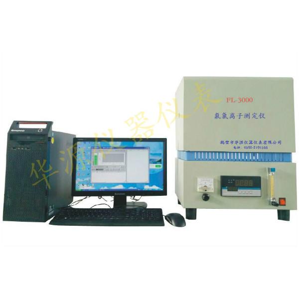 全自動煤炭氟氯離子測定儀氟氯元素含量化驗設備華源快速方便