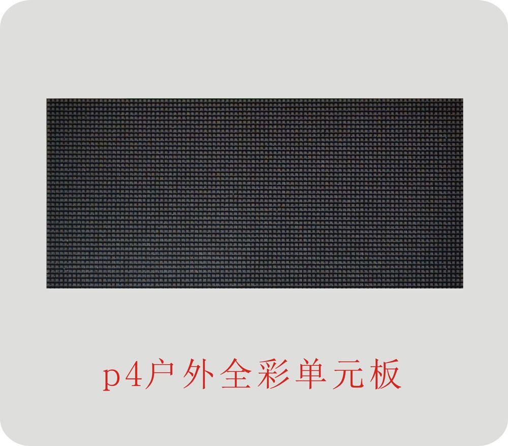 乐清户外大屏幕-浙江知名的led显示屏供应商