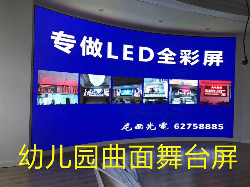乐清户外大屏幕-浙江led显示屏知名厂家