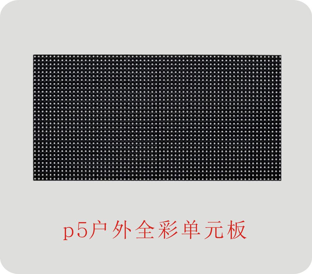 乐清led显示屏厂家-温州led显示屏现货供应
