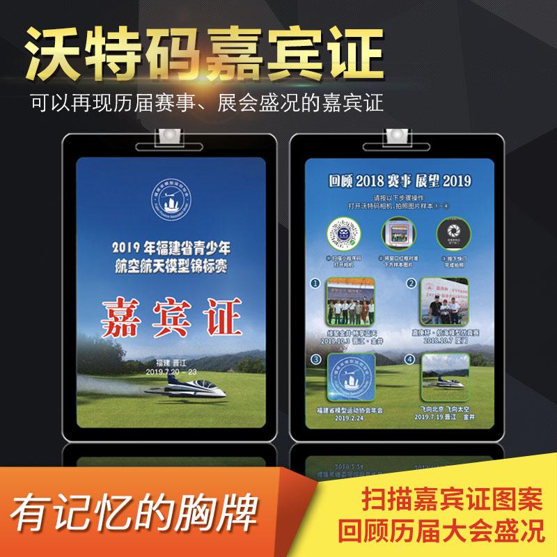 高質量的嘉賓證_專業的嘉賓證定制當選南京沃碼金