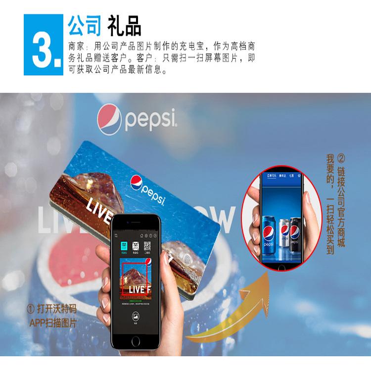 创意充电宝定制照片-性价比高的充电宝定制当选南京沃码金