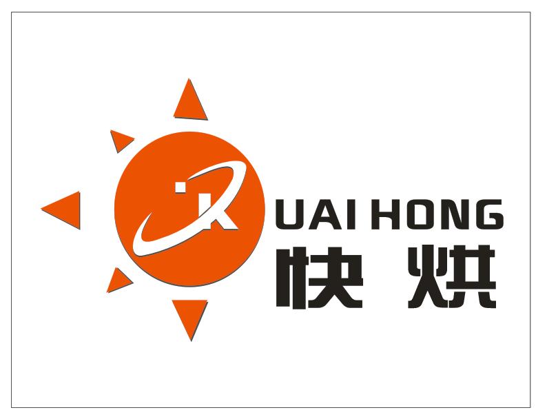 廣州市快烘熱泵節能設備有限公司