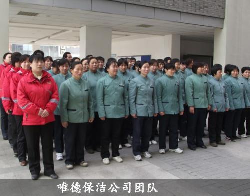 西安保洁公司