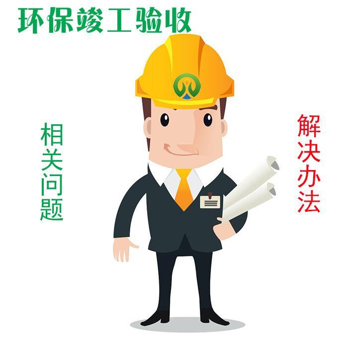 邯郸环保自主验收VS保定环保自主验收价格