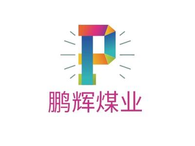 平罗县鹏辉煤业有限公司