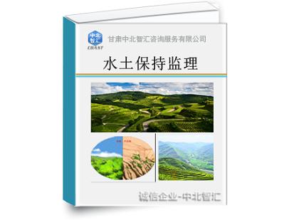 青海做水土保持设施验收公司-兰州称心的水土保持设施验收公司有哪家
