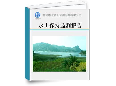 陇南水土保持设施验收公司-服务好做水土保持设施验收报告