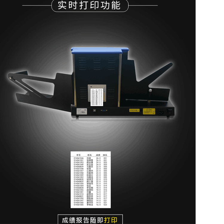 淮北市光标阅读机,自动光标阅读机, 光标阅读机