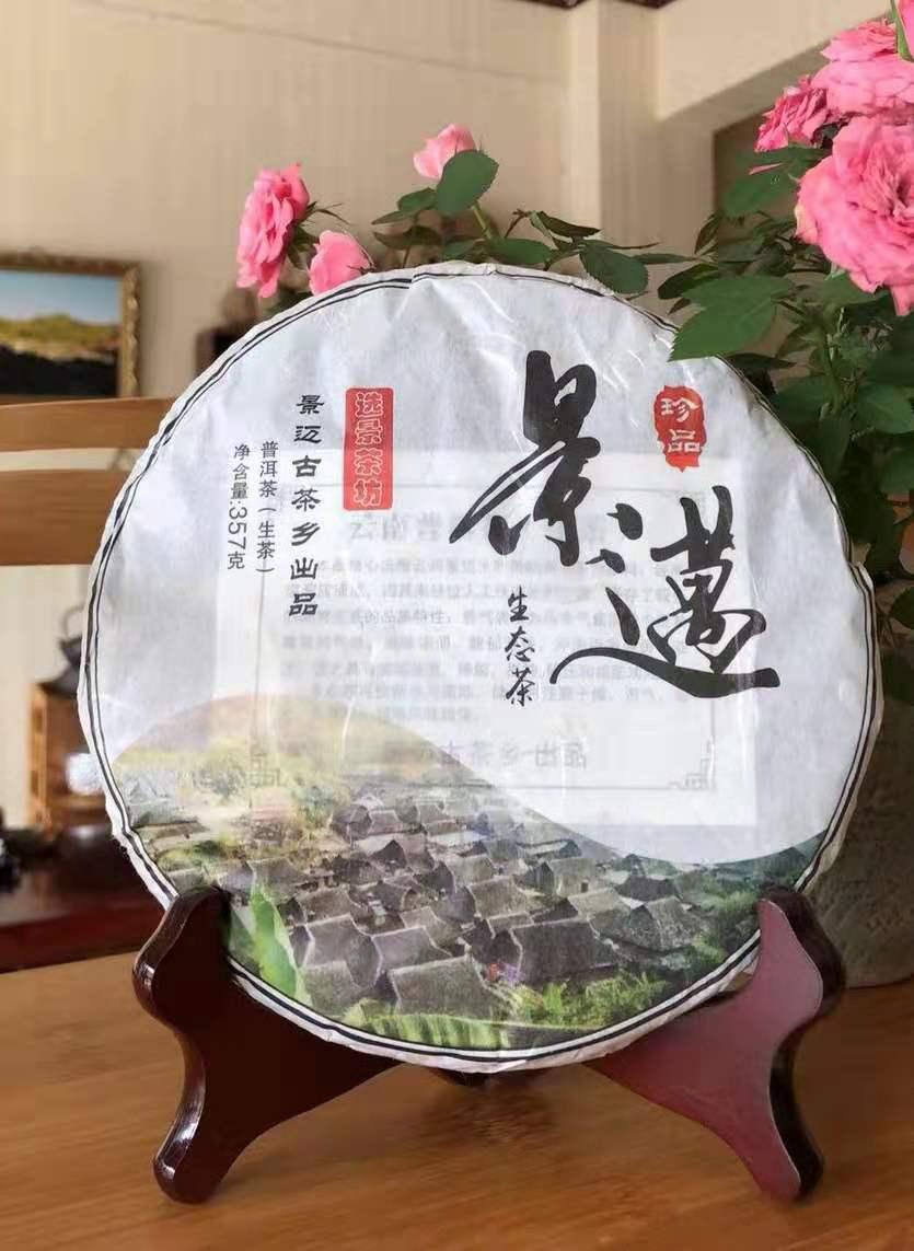 2018景迈乔木茶