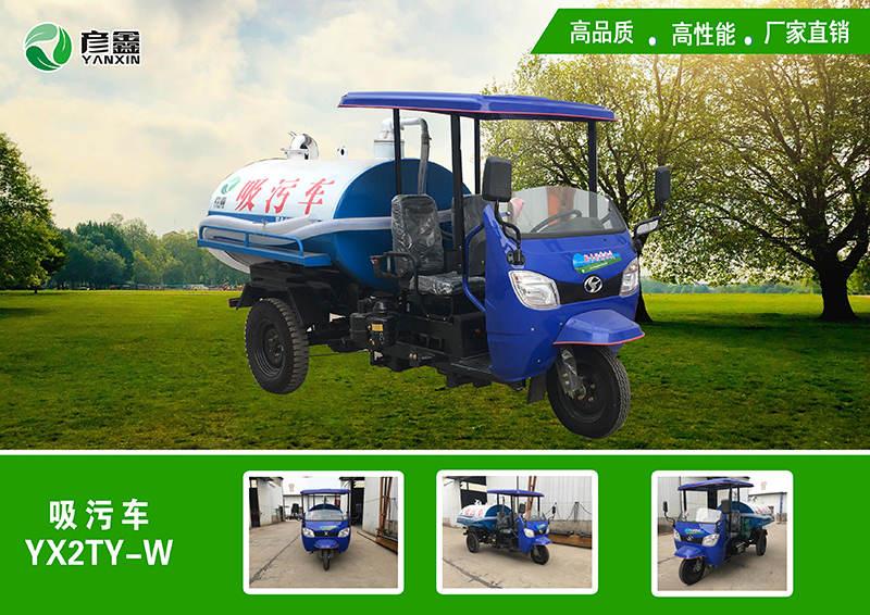 许昌自吸自排式吸污车-许昌品牌好的自吸自排式三轮吸污车销售