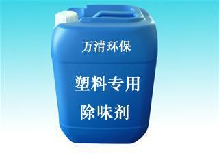 塑料刺鼻气味如何去除 快用万清塑料除味剂塑胶厂专用除臭剂