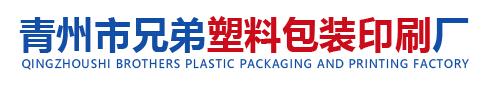 青州市兄弟塑料包装印刷厂