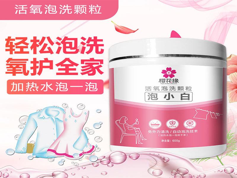 O2泡洗顆粒廠家-有品質的O2泡洗顆粒品牌推薦
