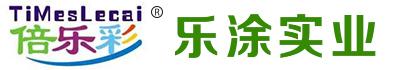 上海乐涂实业有限公司