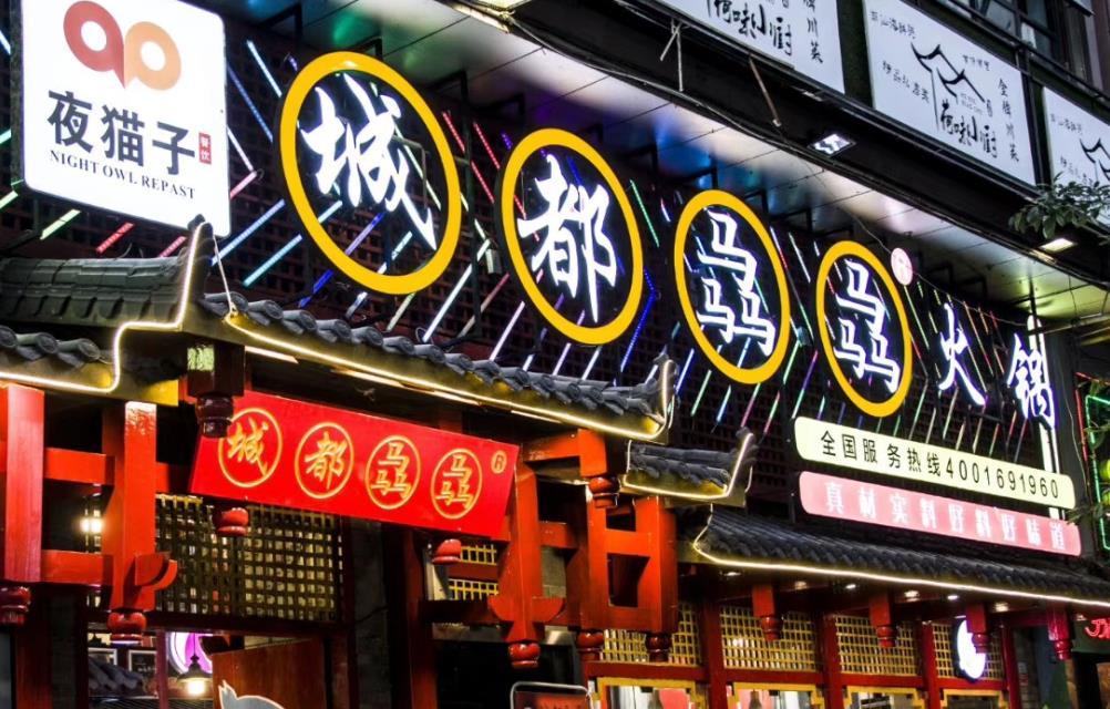 重庆城都骉骉火锅加盟