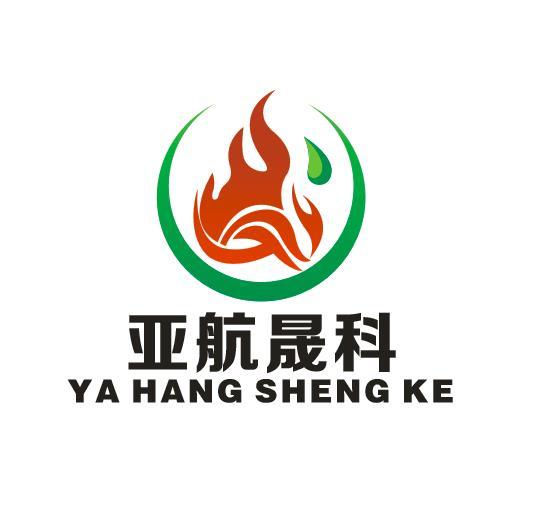 酒泉亞航晟科新能源科技發展有限公司